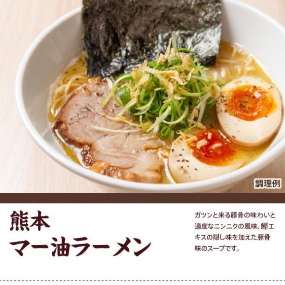 ※メール便日時指定不可※送料無料 マー油入り醤油豚骨ラーメン 3食スープ付02