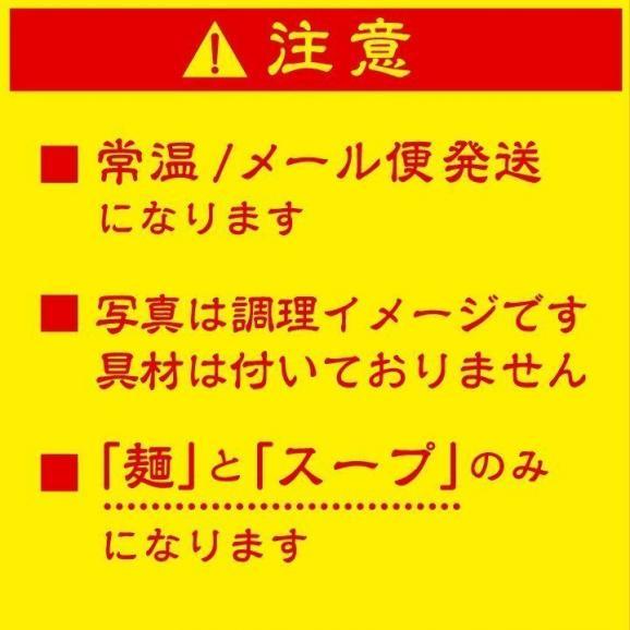 ※メール便日時指定不可※送料無料 マー油入り醤油豚骨ラーメン 3食スープ付03
