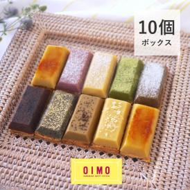 「OIMO」生スイートポテト 夏限定の10個ボックス