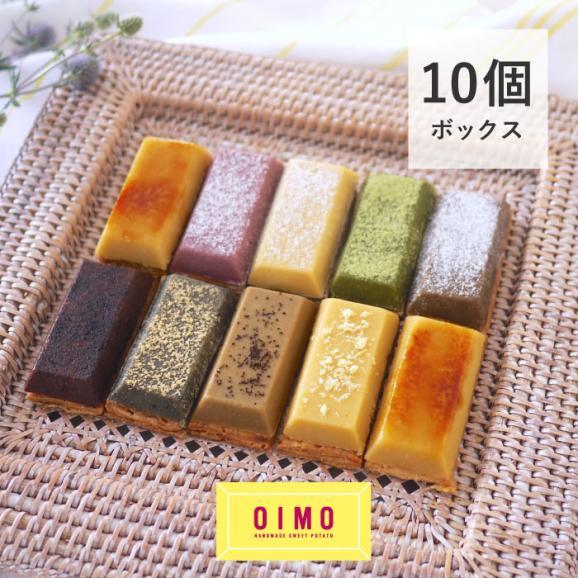 「OIMO」生スイートポテト 夏限定の10個ボックス01