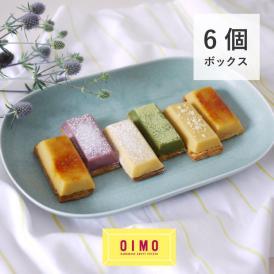 「OIMO」生スイートポテト 夏限定の6個ボックス