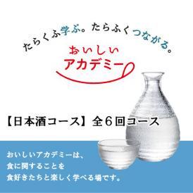 <10%ポイントバック>5月開始 【日本酒コース】全6回 :レストラン2回の飲食費・講座受講費全て込み【定員数】40名