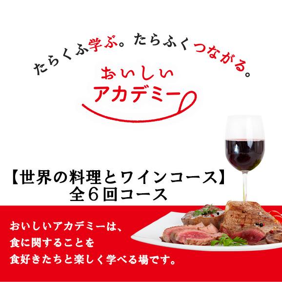 <10%ポイントバック>5月開始 【世界の料理とワインコース】全6回 :レストラン3回の飲食費・講座受講費全て込み01