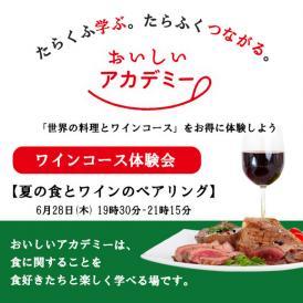 6月28日(木)開催【ワインコース】体験会 : 夏の食とワインのペアリング