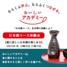 6月25日(月)開催【日本酒コース】体験会 : 夏に涼しい日本酒の楽しみ方