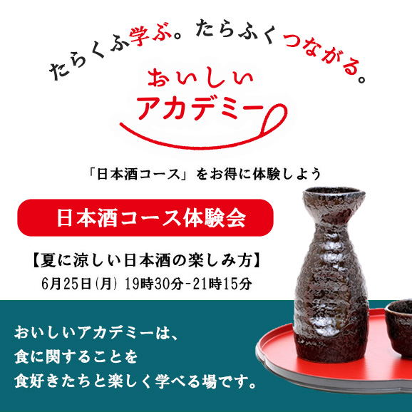 6月25日(月)開催【日本酒コース】体験会 : 夏に涼しい日本酒の楽しみ方01