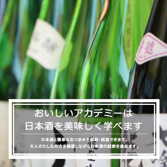 6月25日(月)開催【日本酒コース】体験会 : 夏に涼しい日本酒の楽しみ方02