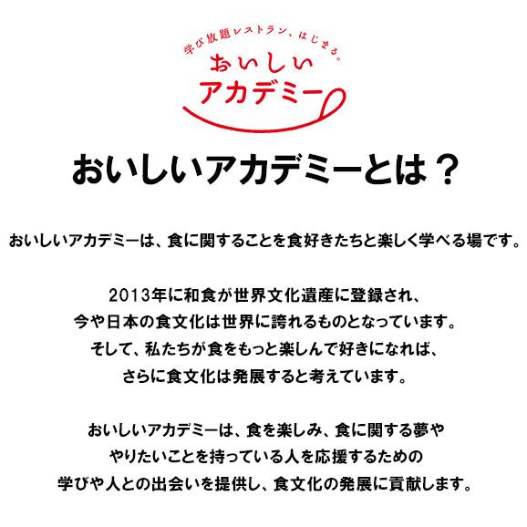 6月25日(月)開催【日本酒コース】体験会 : 夏に涼しい日本酒の楽しみ方04