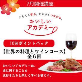 <10%ポイントバック>7月開始 【世界の料理とワインコース】全6回 :レストラン3回の飲食費・講座受講費全て込み