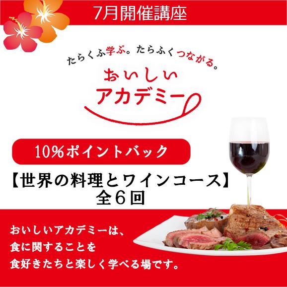 <10%ポイントバック>7月開始 【世界の料理とワインコース】全6回 :レストラン3回の飲食費・講座受講費全て込み01