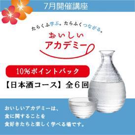 <10%ポイントバック>7月開始 【日本酒コース】全6回 :レストラン2回の飲食費・講座受講費全て込み