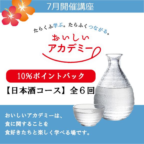 <10%ポイントバック>7月開始 【日本酒コース】全6回 :レストラン2回の飲食費・講座受講費全て込み01