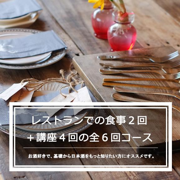 <10%ポイントバック>7月開始 【日本酒コース】全6回 :レストラン2回の飲食費・講座受講費全て込み02