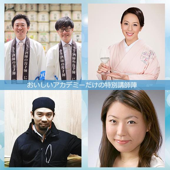 <10%ポイントバック>7月開始 【日本酒コース】全6回 :レストラン2回の飲食費・講座受講費全て込み03