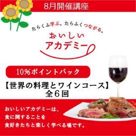 <10%ポイントバック>8月開始 【世界の料理とワインコース】全6回 :レストラン3回の飲食費・講座受講費全て込み