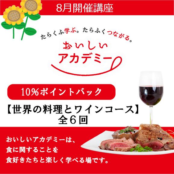 <10%ポイントバック>8月開始 【世界の料理とワインコース】全6回 :レストラン3回の飲食費・講座受講費全て込み01