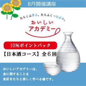 <10%ポイントバック>8月開始 【日本酒コース】全6回 :レストラン2回の飲食費・講座受講費全て込み