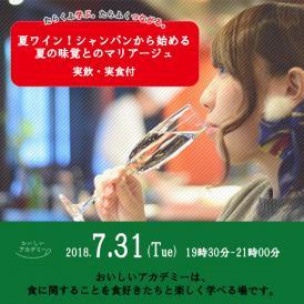 【7月31日(火)開催:残席わずか】夏ワイン!シャンパンから始める夏の味覚とのマリアージュ(先着25名)