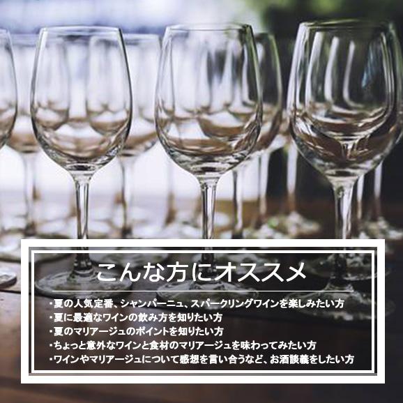 【7月31日(火)開催】夏ワイン!シャンパンから始める夏の味覚とのマリアージュ(先着25名)02