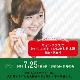 【7月25日(水)開催】ワイングラスでおいしくオシャレに飲む日本酒(先着25名)