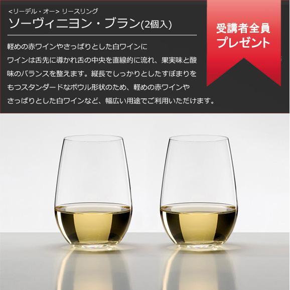 ワイングラスとワインと食のペアリングを楽しむ【11月17日・12月8日開催】04