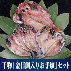 漁師の浜焼あぶりや】大きな金目鯛を食卓の主役に 小田原干物「金目鯛入りお手頃セット」 厳選干物6枚入