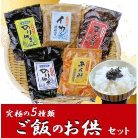 【厳選詰め合わせ】ご飯のお供セット(100g×5種類)