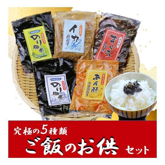 【厳選詰め合わせ】ご飯のお供セット(100g×5種類)01