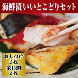 【漁師の浜焼あぶりや】高級魚を食卓に… 小田原海鮮漬 「いいとこどりセット」 地魚4枚入