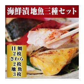 【漁師の浜焼あぶりや】おかずやお酒のつまみに最適 小田原海鮮漬「地魚三種セット」 地魚7枚入