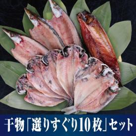 【漁師の浜焼あぶりや】量も味もお墨付き! 小田原干物「選りすぐり10枚セット」
