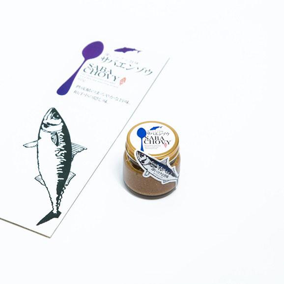 鯖熟成ペースト「サバエンゾウ」☆レシピ集付♪05