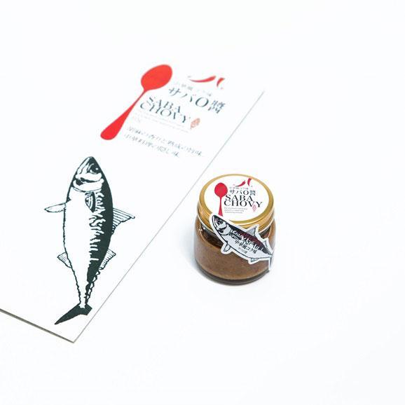 鯖熟成ペースト『鯖O醤』☆レシピ集付♪02
