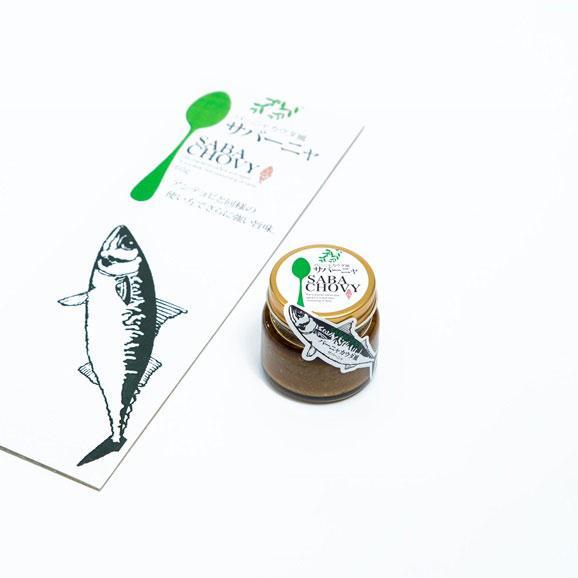 鯖熟成ペースト『サバーニャ』☆レシピ集付♪02