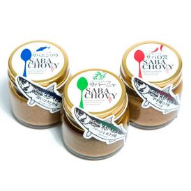 鯖熟成ペースト3種セット 送料込(配送先が北海道、沖縄県の場合は別途料金がかかります)