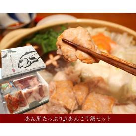 【島根県沖】あん肝たっぷりあんこう鍋セット