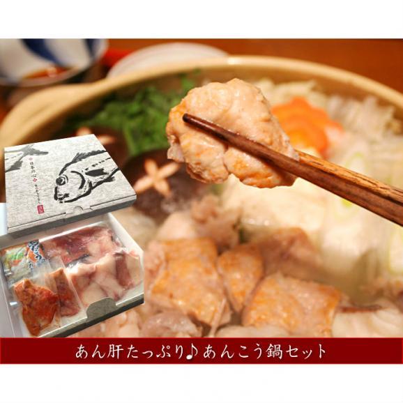【島根県沖】あん肝たっぷりあんこう鍋セット01