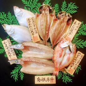 【送料無料】のどぐろ入り!島根県沖の旬獲れ100%無添加のおためし干物(配送先が北海道、沖縄県の場合は送料がかかります)