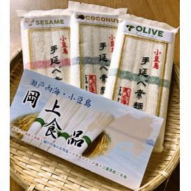 【送料無料】小豆島手延べそうめん 3種類セット (ごま油、オリーブ油、ココナッツ油)