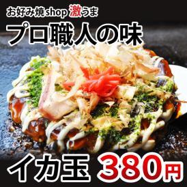 【11/19まで30%OFFクーポン発行中】冷凍お好み焼 イカ玉 単品