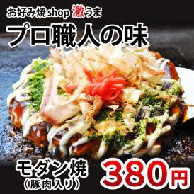 【11/19まで30%OFFクーポン発行中】冷凍お好み焼 モダン焼(豚肉入り) 単品