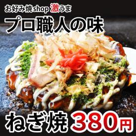 【11/19まで30%OFFクーポン発行中】冷凍お好み焼 ねぎ焼 単品