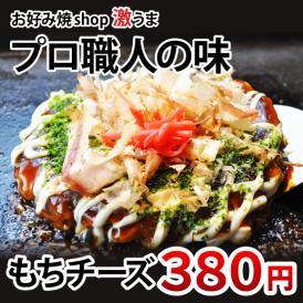【11/19まで30%OFFクーポン発行中】冷凍お好み焼 もちチーズ 単品
