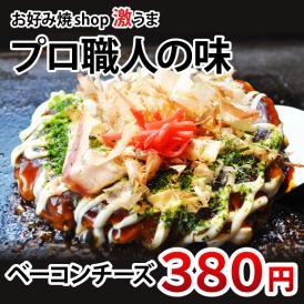【11/19まで30%OFFクーポン発行中】冷凍お好み焼 ベーコンチーズ 単品