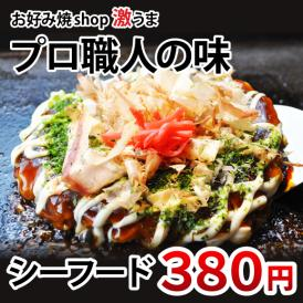 【11/19まで30%OFFクーポン発行中】冷凍お好み焼 シーフード 単品