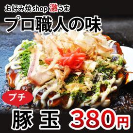 【11/19まで30%OFFクーポン発行中】冷凍お好み焼 プチ豚玉 単品