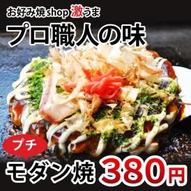 【11/19まで30%OFFクーポン発行中】冷凍お好み焼 プチモダン焼 単品