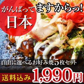 「がんばってますからっ!日本」 冷凍お好み焼きよりどり5枚セット