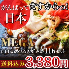 【送料無料!!】メガセット 11枚よりどり!