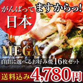 【送料無料!!】メガセット 16枚よりどり!